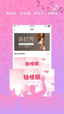 觅姬app安卓版1.1.0截图3
