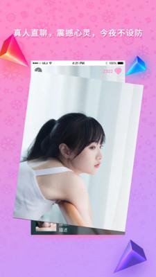觅姬app安卓版1.1.0截图4