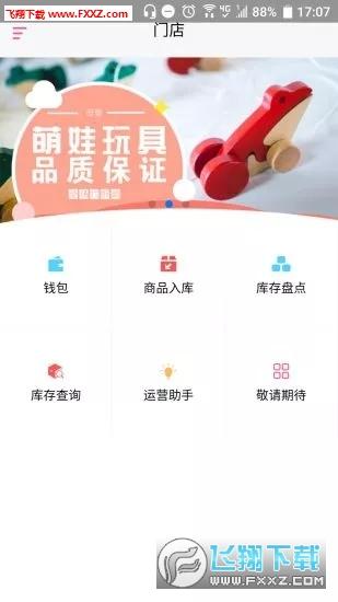 婴友云app安卓版v1.0.0截图0