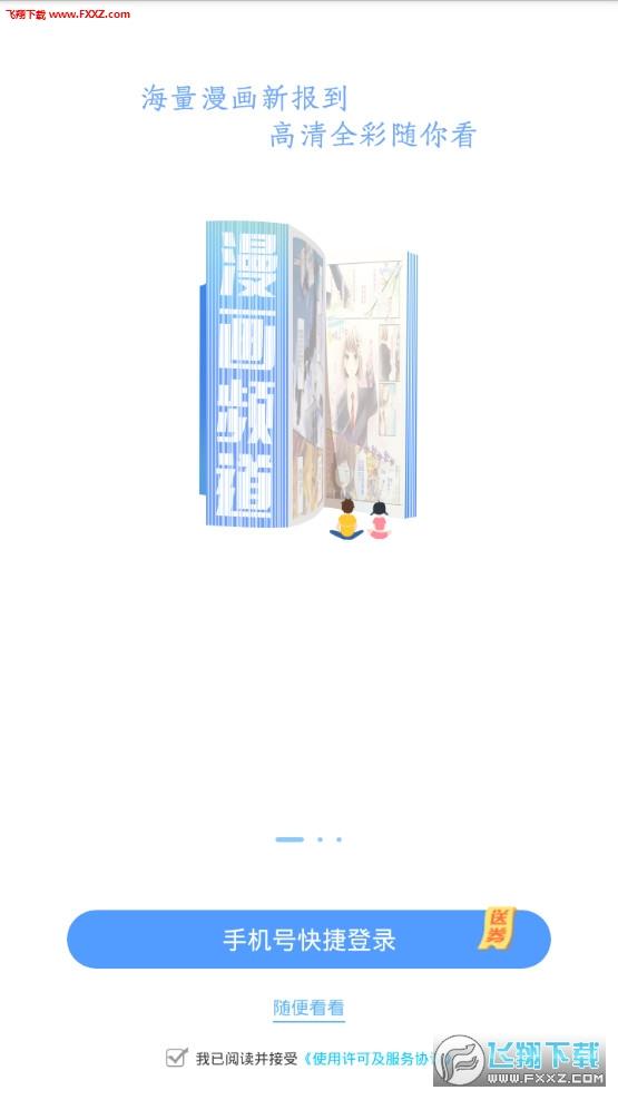 书香漫画appv1.0.0截图0