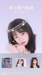 美妆美肤相机APP官方版1.1截图3
