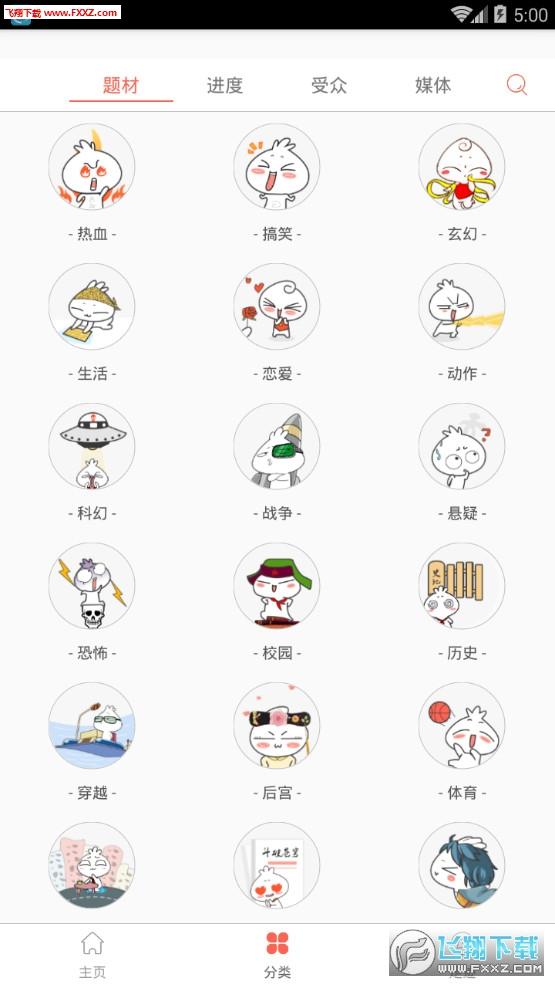 152彩漫网app1.0.2截图1