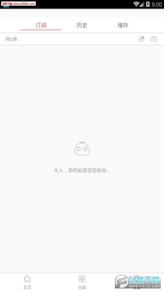152彩漫网app1.0.2截图2