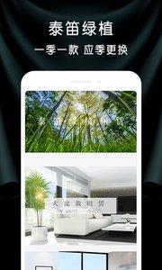 泰笛生活APP安卓版2.6.1截图1