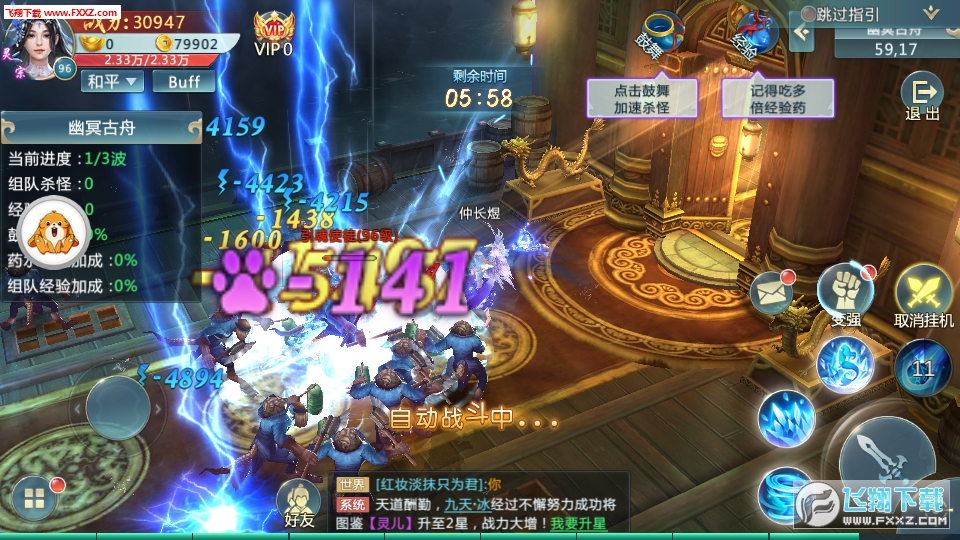 剑舞长生最新版2.7.0截图2