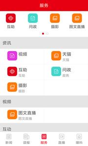 掌上怀化app官方版v2.0.9截图2