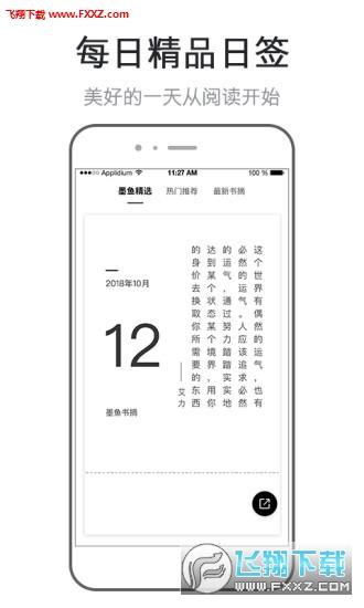 墨鱼书摘appv1.0截图2