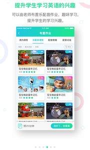 趣教app安卓版2.0.0截图1