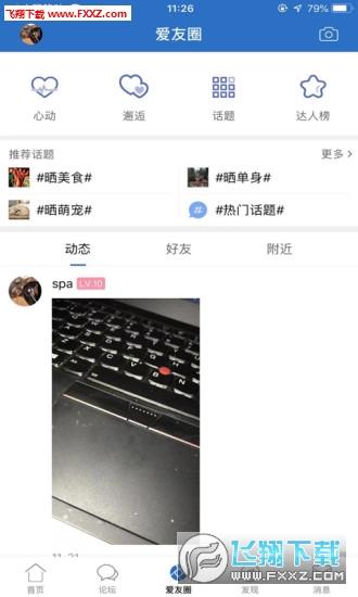 独爱泰兴appv2.0.9截图2
