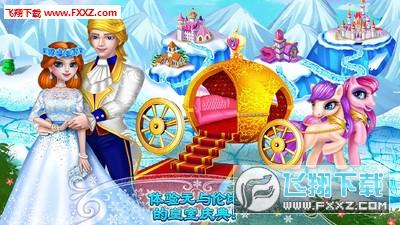 冰雪公主2最新版1.0.5截图2