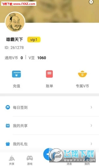 共享游戏app安卓版v3.0截图2