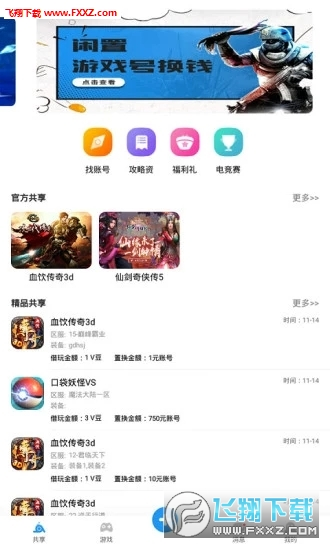 共享游戏app安卓版v3.0截图3
