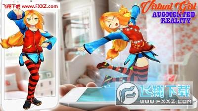 虚拟女孩官方版v1.3截图2