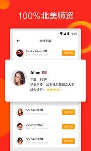 gogokid英语app官方版1.4.1截图2
