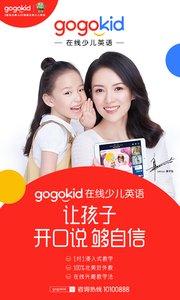 gogokid英语app官方版1.4.1截图1