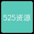 525资源网appv1.2