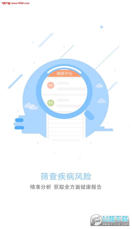 九东健康app官方版v2.0截图0