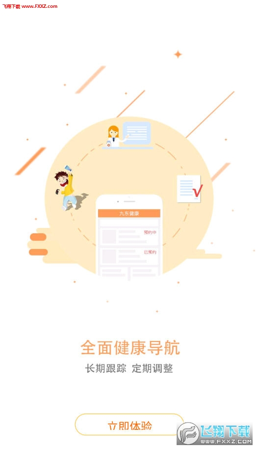 九东健康app官方版v2.0截图1