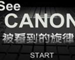 被看到的旋律(See Canon)单机版