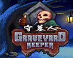 守墓人Steam正式版