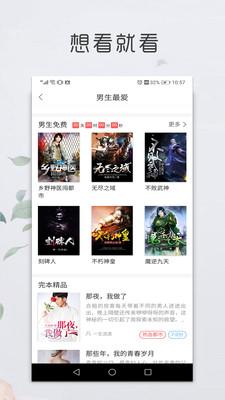 王者阅读app1.0.101截图3