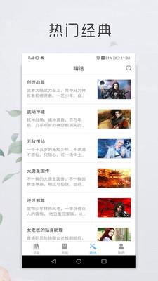 王者阅读app1.0.101截图2