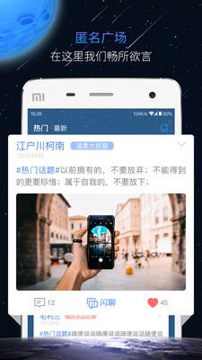 嗷呜(匿名交友)app1.0.1截图2