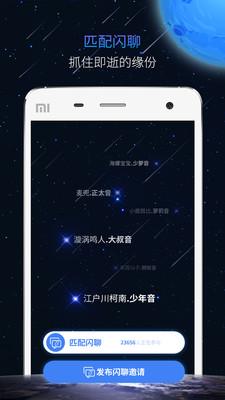 嗷呜(匿名交友)app1.0.1截图3
