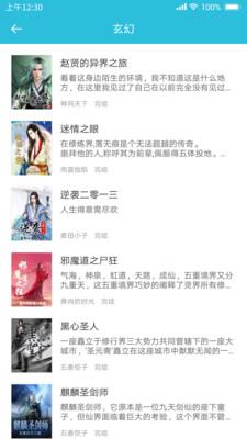 飞鱼小说阅读器app1.0.0截图0