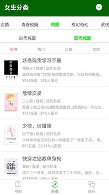 258小说阅读app4.4截图1