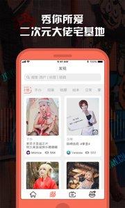 次元兔app2.0.0安卓版截图3