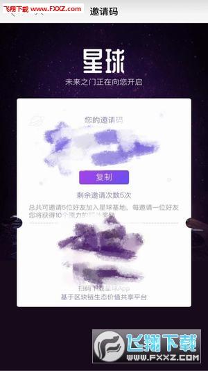 网易星球app截图2