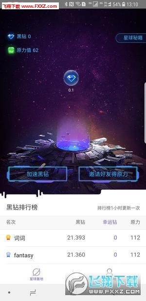 网易星球app截图1