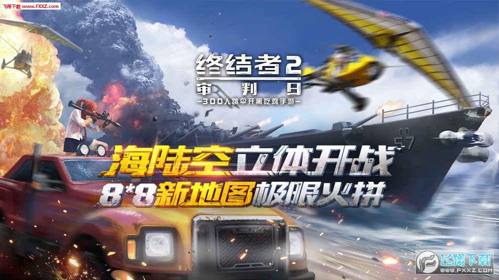 终结者2审判日新春最新版1.249055.252854截图0