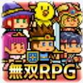 无双RPG勇者VS恶龙安卓版V1.0