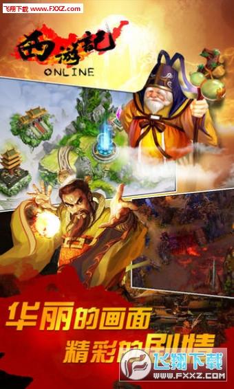 西游记Online手游1.5.0截图2