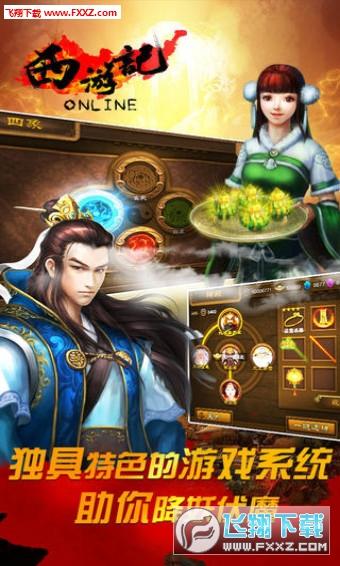 西游记Online手游1.5.0截图3