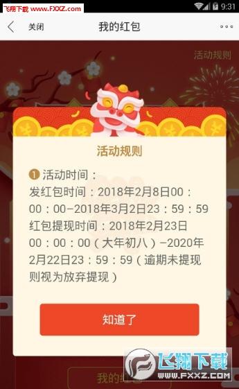 苏宁易购膨胀红包领取app截图2