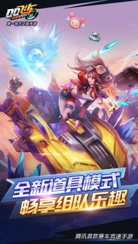 qq飞车手游2018嘉年华活动版截图1