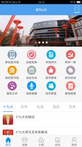童悦e站app1.0截图3
