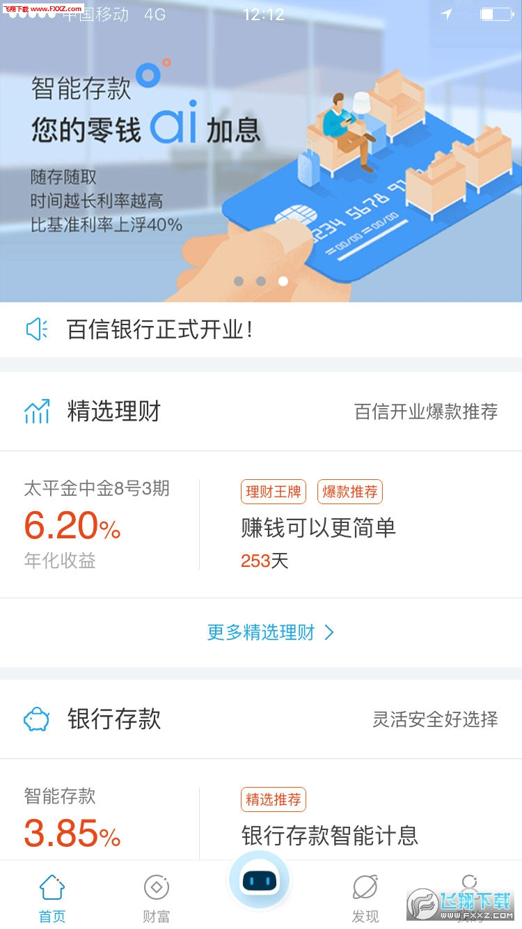 百信银行aiBank软件截图3