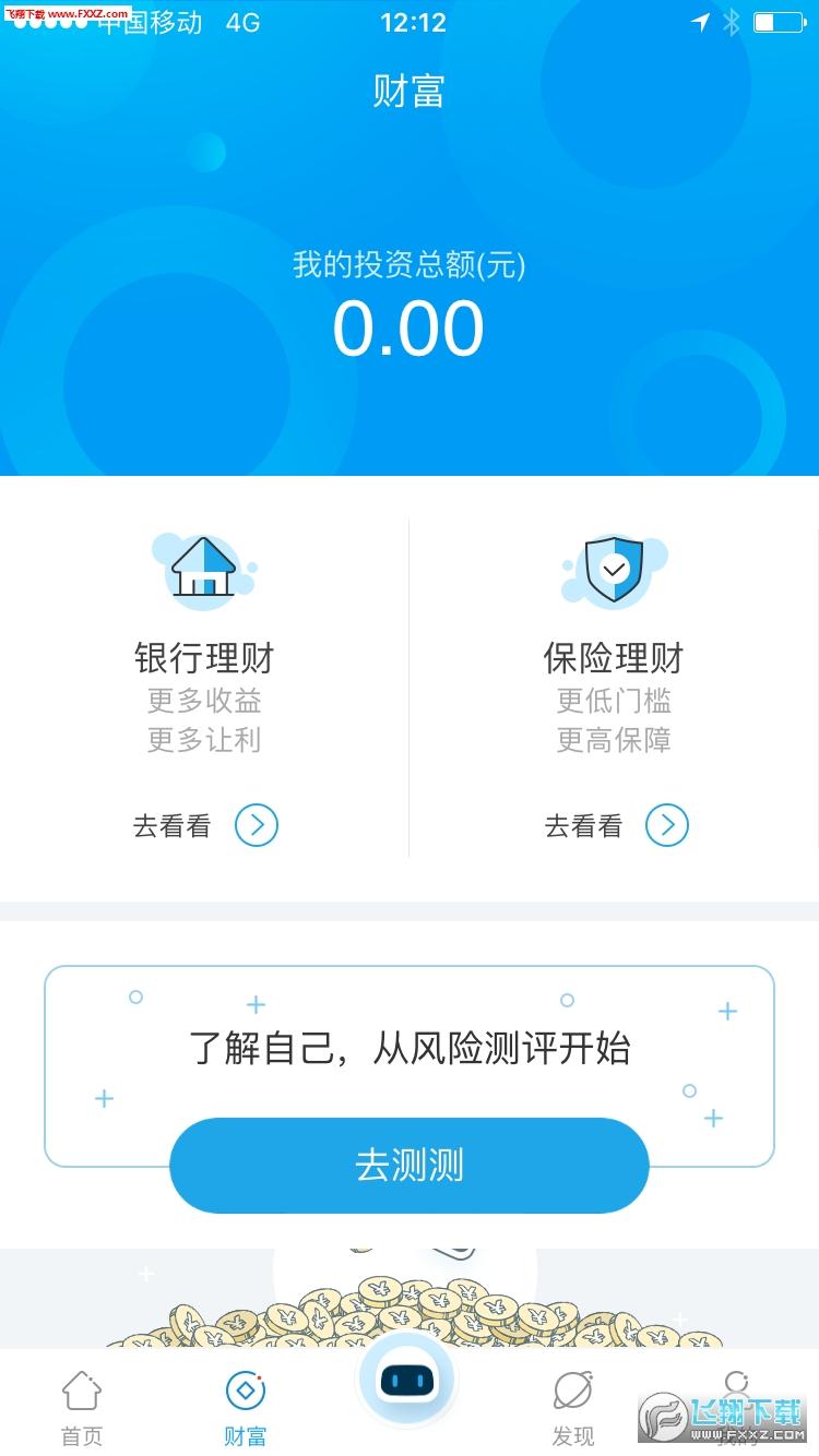 百信银行aiBank软件截图2