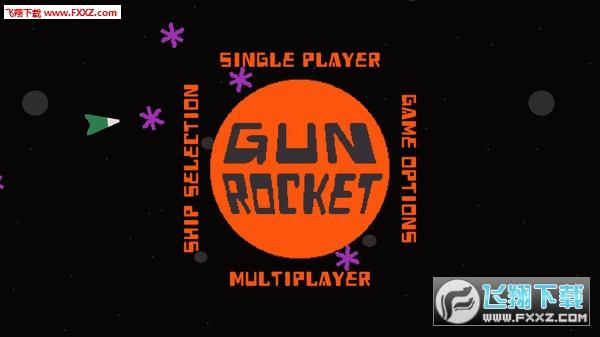 枪与火箭(Gun Rocket)截图0