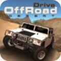 越野驾驶沙漠中文版 v1.0.5