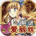 脱出之国的爱丽丝安卓版 V1.0.0