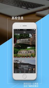 澎湃艺考app3.0截图3