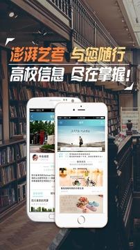 澎湃艺考app3.0截图0