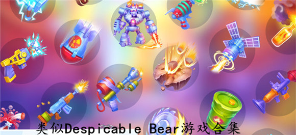 类似Despicable Bear的游戏