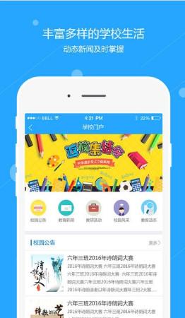 运城智慧教育平台app截图2