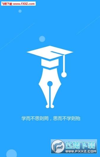 运城智慧教育平台app截图1